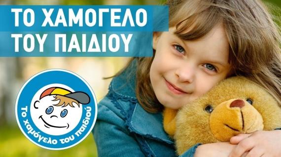 Δωρεά φωτιστικά στο Χαμόγελο του Παιδιού