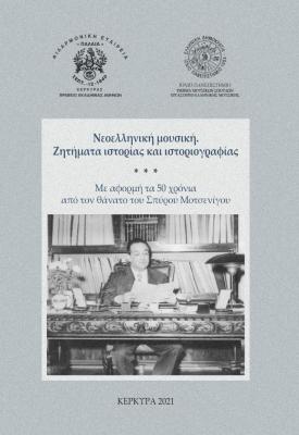 Νέα συλλογική επιστημονική έκδοση από την Παλαιά Φιλαρμονική