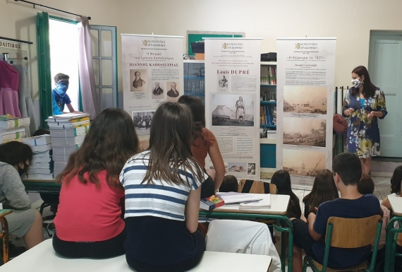 Εκπαιδευτική Δράση στο Δημοτικό Σχολείο Κοντοκαλίου