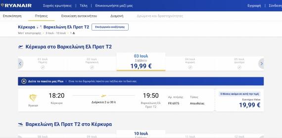 Ryanair: Νέα απευθείας πτήση Κέρκυρα-Βαρκελώνη, από 03 Ιουλίου 2021
