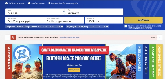 Για πρώτη φορά απευθείας αεροπορική σύνδεση Κέρκυρα-Σαντορίνη