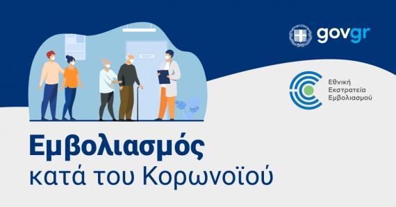 Ο Ιατρικός Σύλλογος Κέρκυρας ενημερώνει για τον εμβολιασμό κατά Covid-19