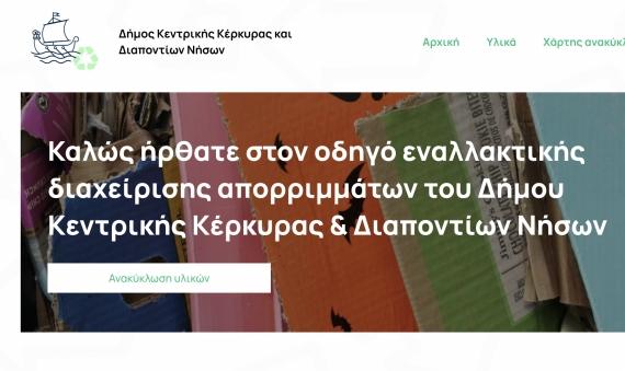 recycle.corfu.gr:  o ιστότοπος Δήμου Κεντρικής Κέρκυρας για την Ανακύκλωση