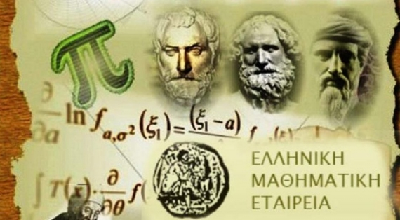 Ανακοινώσεις Παραρτήματος της Ελληνικής Μαθηματικής Εταιρείας